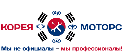 Корея-Моторс СТО