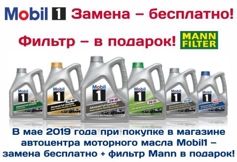 замена масла бесплатно май